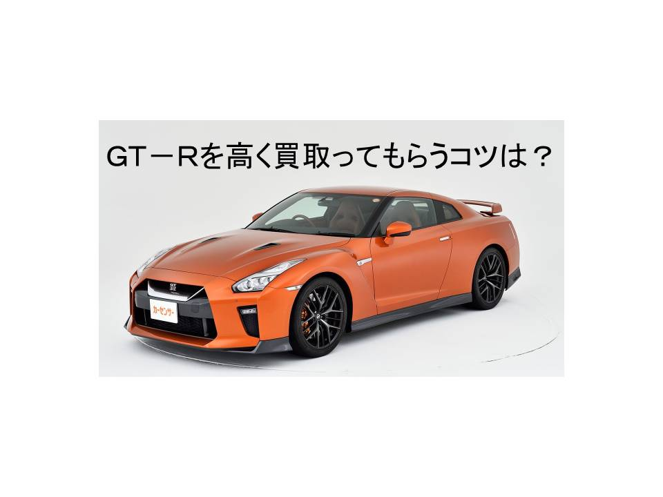 GT-R画像